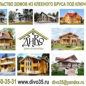 Деревянные дома и коттеджи из клееного бруса от компании Диво