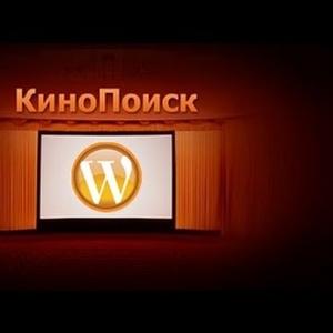 WordPress плагин для кинопоиска