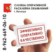 Расклейка объявлений в Вологде